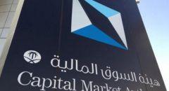 البورصة السعودية : تحقق مكاسب قوية مع بدء تخفيف القيود