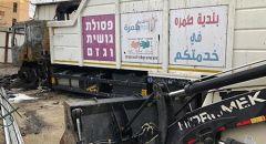 طمرة : مجهولون يحرقون شاحنة جمع النفايات