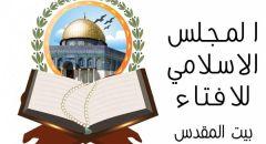 """"""" المجلس الإسلامي للافتاء يناشد الأهالي بالتزام التعليمات الطبية في أيام عيد الأضحى  ويعتبرها مطلباً شرعياً محتّماً  """""""