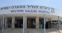 تسريح 3 مسنات من قسم الكورونا في مستشفى الجليل الغربي