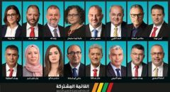 د. محمد مصالحة في نداء باسم الجماهير لإعادة تشكيل القائمة المشتركة