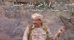 مقتل قائد عسكري رفيع في القوات الموالية للرئيس هادي في اليمن
