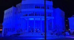 سخنين : اضاءة مبنى البلدية باللون الازرق في اليوم العالمي لرفع الوعي لإضطراب التوحد