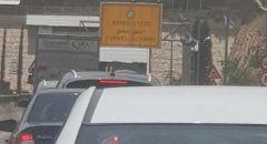 اغلاق انفاق الناصرة - اكسال حتى الساعة 06:00 صباحا