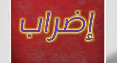 الـلـجـنـة القطرية: مواصلة الإضراب العام المفتوح في السلطات المحلية العربية