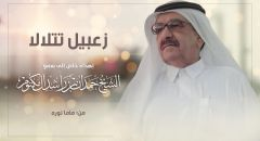 زعبيل تتلالا  إهداء إلى سمو الشيخ حمدان بن راشد آل مكتوم