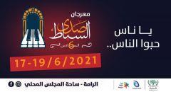 بعد توقف لمدة عام بسبب الكورونا: عودة مهرجان صدى السباط السادس في الرامة