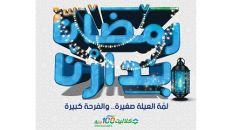 كلاليت تدعو الصائمين في شهر رمضان المبارك للإلتزام بتعليمات وزارة الصحّة