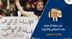 حرب دينية أم صراع على المصالح والأدوار؟  بقلم: هاني المصري