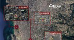 الجيش الإسرائيلي يكشف عن ثلاثة مواقع في قلب مدينة بيروت لانتاج مواد تستخدم لانتاج الصواريخ الدقيقة