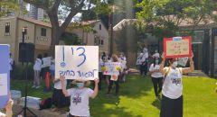 تظاهرة للعاملين في برنامج كاريف التعليمي امام مكاتب الحكومة في تل ابيب