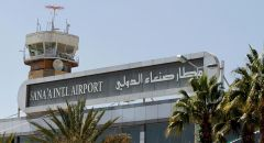 تعليق الرحلات الجوية إلى مطار صنعاء