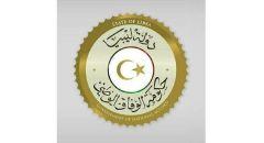 """قوات الوفاق الليبية تعليقا على """"إعلان القاهرة"""": لم نبدأ هذه الحرب لكننا من يحدد زمان ومكان نهايتها"""