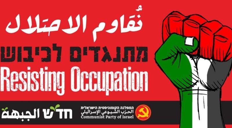 نحو أوسع مشاركة في مظاهرة تل أبيب ضد الاحتلال!