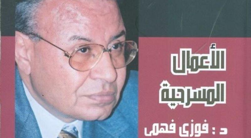 """ورحل """"الفارس النبيل"""".. وفاة فوزي فهمي أحد أعمدة الثقافة المصرية"""