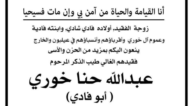 عيلبون: عبدالله حنا خوري (ابو فادي) ينتقل للأمجاد السماوية