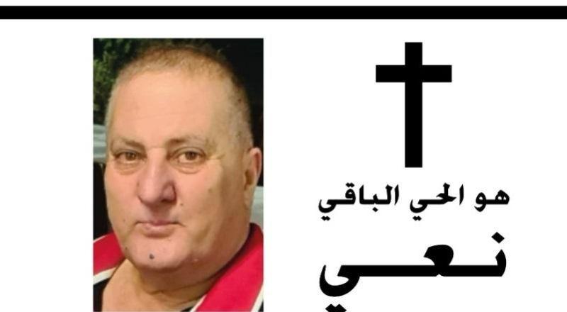 عيلبون : طيب الذكر نديم أبو شقارة ينتقل للأمجاد السماوية