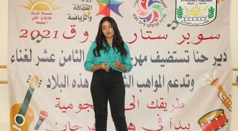 دير حنا: انطلاق مهرجان سوبر ستار شروق الغنائي الـ 18