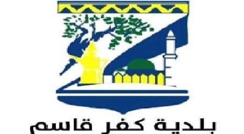 بلدية كفرقاسم: لا تنقلوا ساحة المعركة الينا ولن نقبل ان تصبح اسيرة عمليات ثأر وساحة معارك
