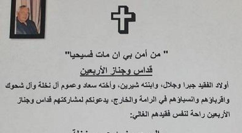 الرامة: قداس وجناز الاربعين للفقيد المرحوم نبيه عيسى نخلة (أبو جبرا)