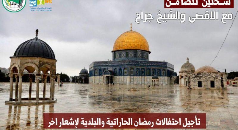 سخنين تلغي احتفالات رمضان تضامنًا مع أحداث القدس