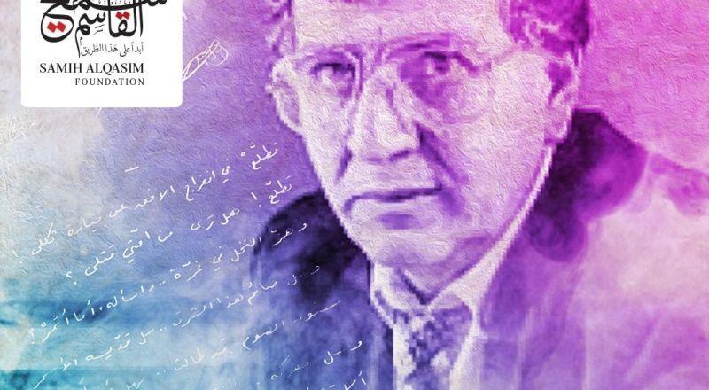 نشر قصيدة منعتها الرقابة للشاعرالكبير سميح القاسم بمناسبة ذكرى ميلاده اليوم 11.5