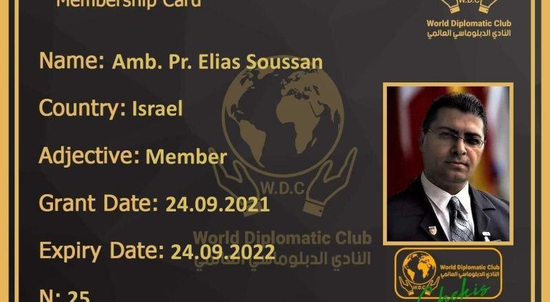 انضمام سفير السلام العالمي لحقوق الإنسان وحوار الأديان ابن الرامة أ. الياس سوسان إلى النادي الدبلوماسي العالمي للتسامح والسلام