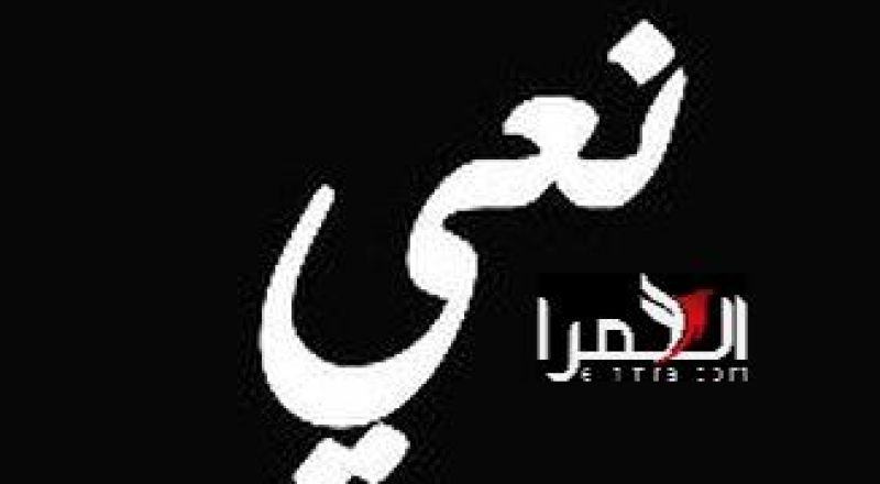 رئيس مجلس الرامه السابق الياس قسيس (ابو جورج) ينتقل للامجاد السماوية