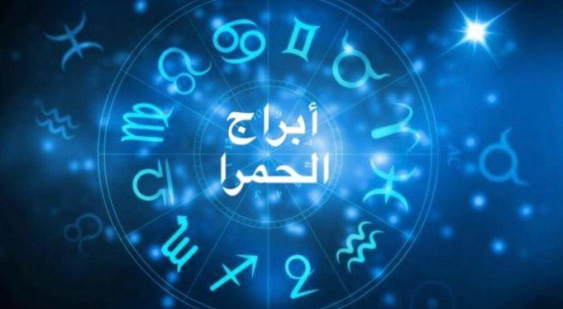 حظك اليوم الخميس 22/4/2021